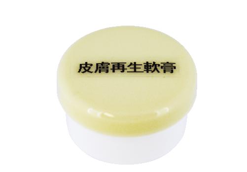 皮膚再生軟膏(5g)