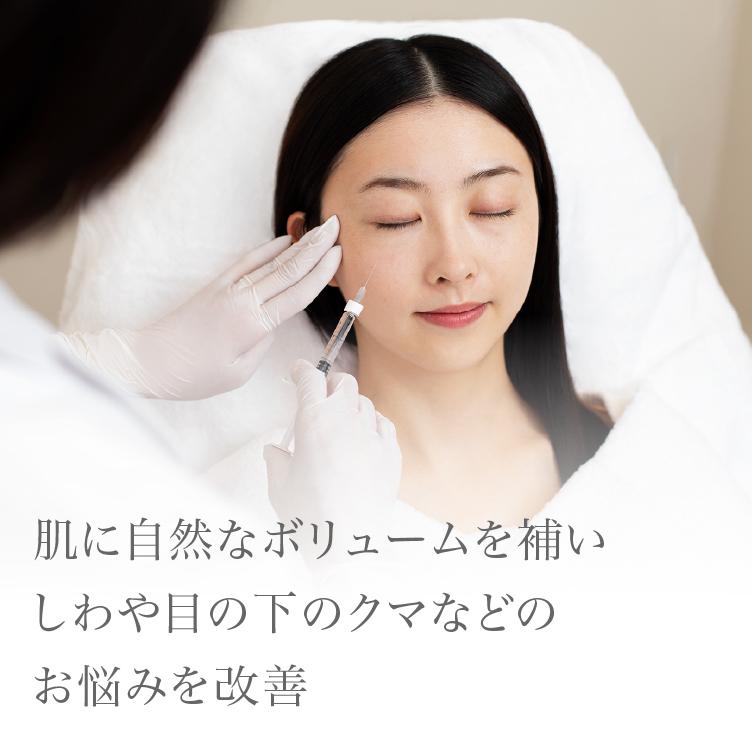 肌に自然なボリュームを補いしわや目の下のクマなどのお悩みを改善