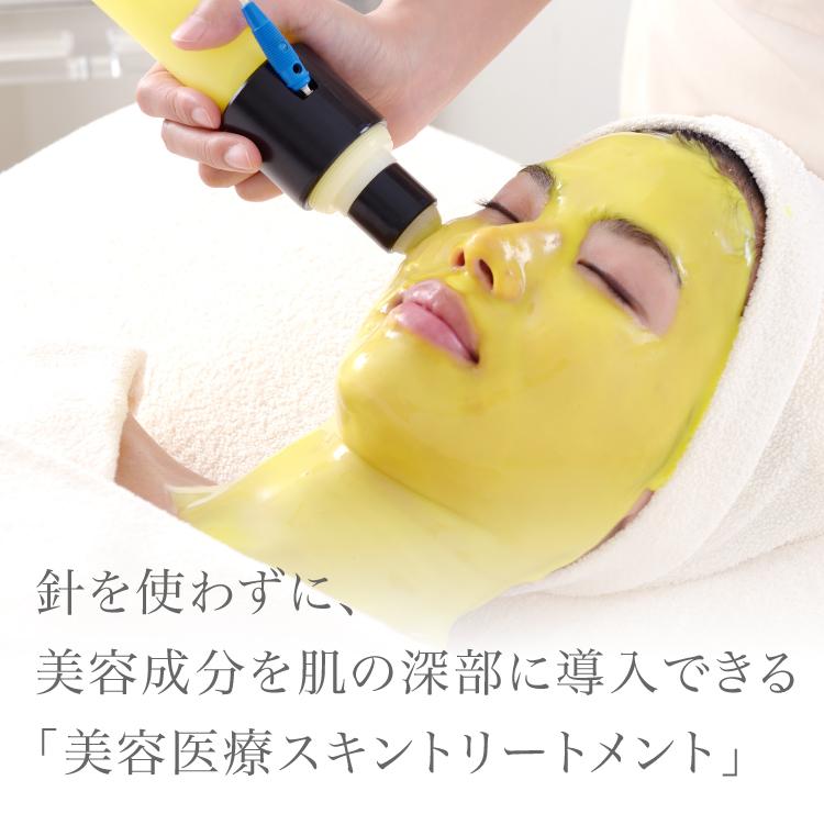 針を使わずに、美容成分を肌の深部に導入できる「美容医療スキントリートメント」