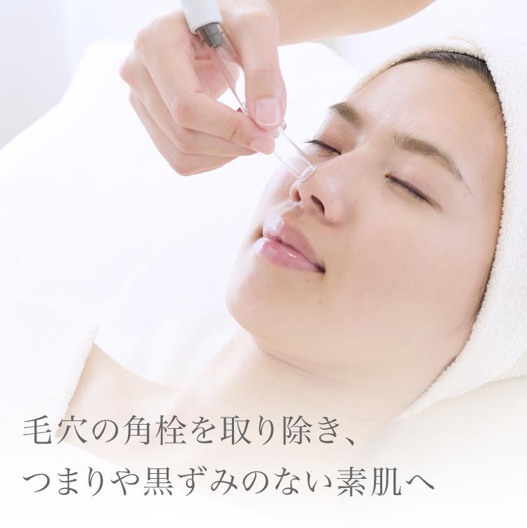 毛穴の角栓を取り除き、つまりや黒ずみのない素肌へ。