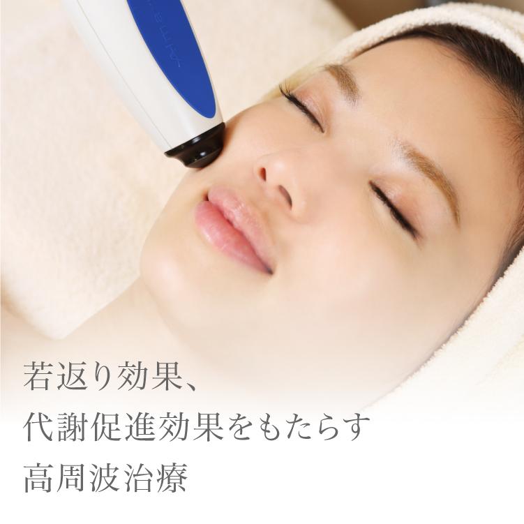 若返り効果、代謝促進効果をもたらす高周波治療