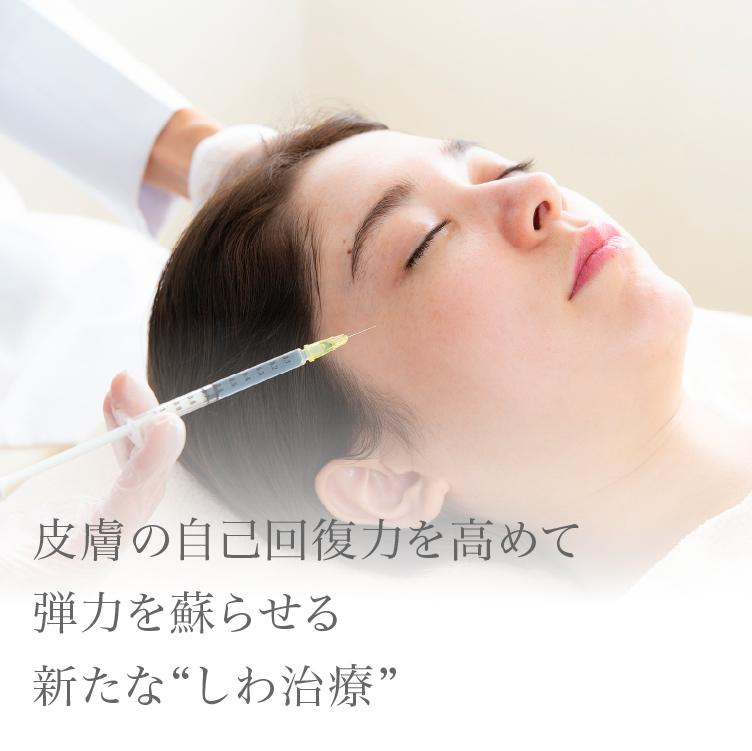 """皮膚の自己回復力を高めて弾力を蘇らせる新たな""""しわ治療"""""""
